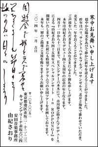 14011801yuki